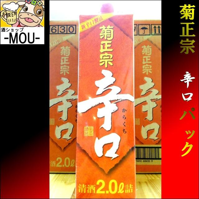 【12本まで1個口】菊正宗 辛口パック 2L パッ...