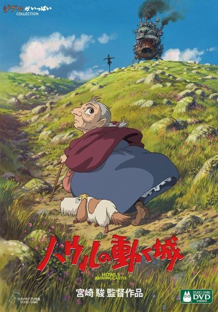1805 新品送料無料 ハウルの動く城 DVD 宮崎駿 ス...
