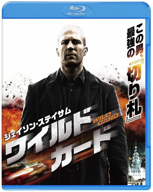 d  新品送料無料 ワイルドカード [Blu-ray] ジェ...