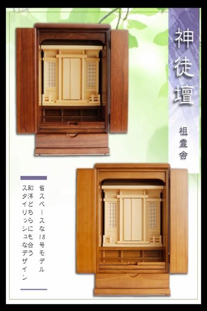 現代型家具調神徒壇(祖霊舎)