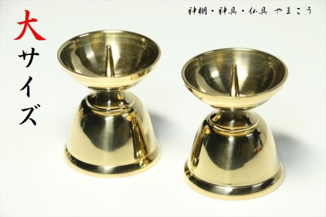 ダルマ火立て 火立 大 真鍮 ■ 高級国産品 仏壇 ...