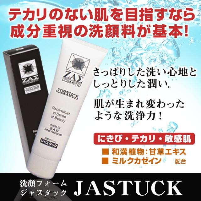 毛穴クレンジング和漢植物洗顔フォーム:ジャスタ...