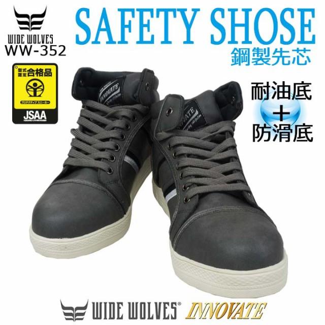スニーカータイプのハイカット安全靴 【耐油性】...