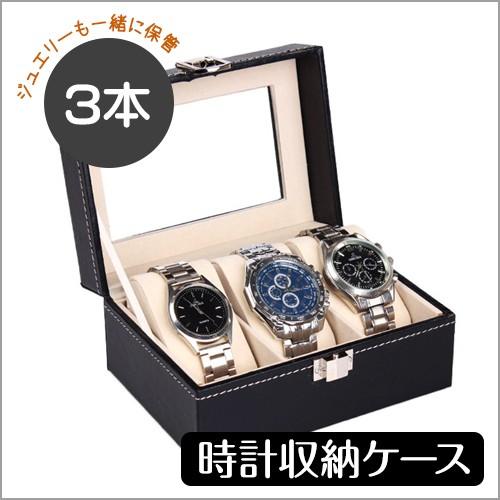 送料無料! 腕時計ケース【3本時計収納ケース】収納ケース 時計ケース PUレザー ボックス アクセサリー うでどけい BOX