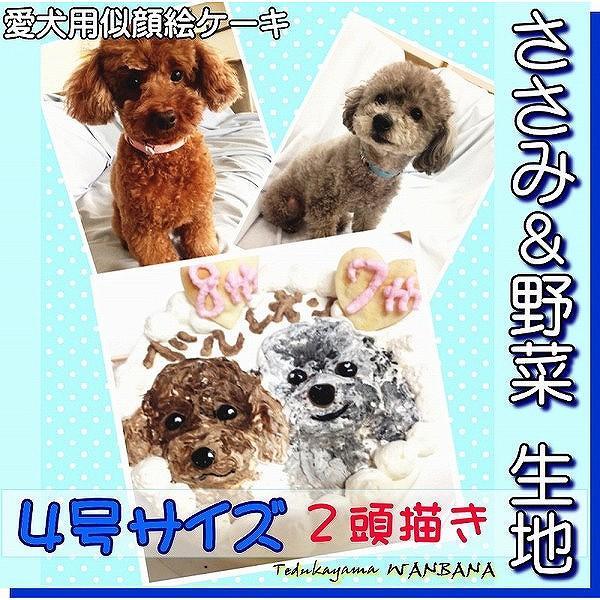 犬用 世界にひとつの 似顔絵 ケーキ 4号 サイズ (...