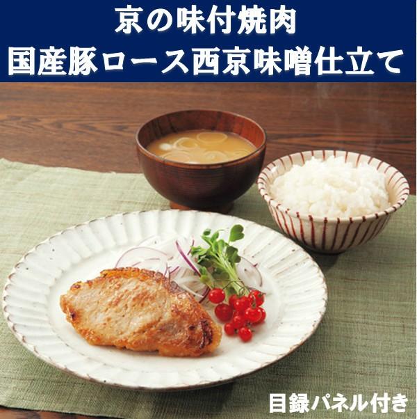 送料無料|京丹波高原豚ロース味噌漬け約450g(...