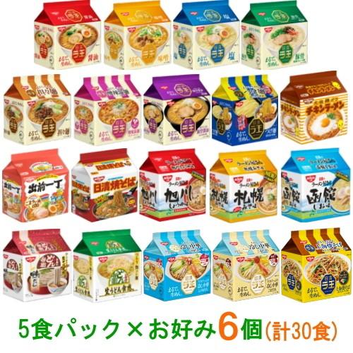 【送料無料】日清 ラ王・チキンラーメン・出前一...