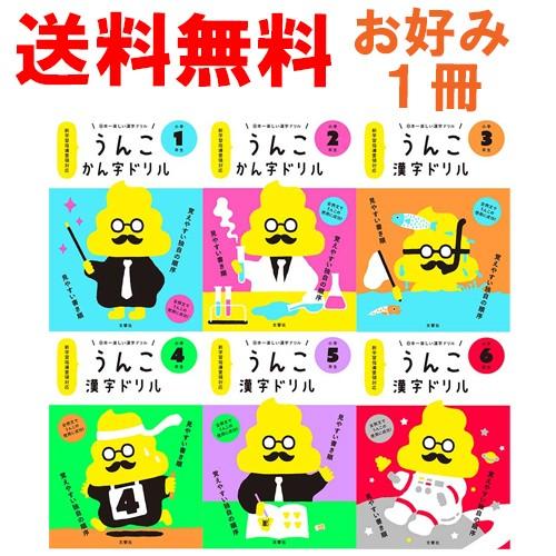 【DM便送料無料】日本一楽しい漢字ドリル うんこ...
