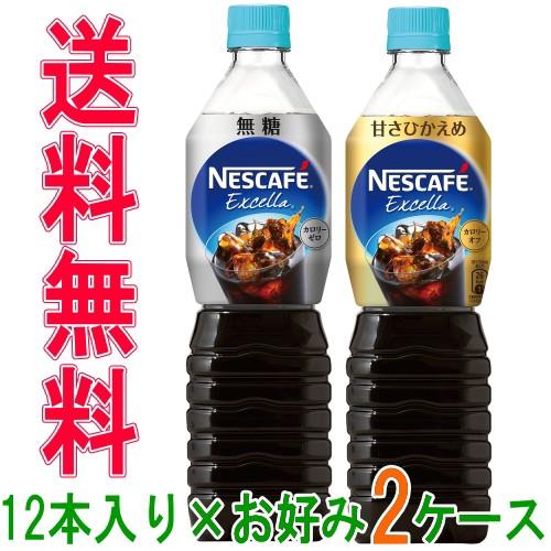 【送料無料(沖縄・離島除く)】ネスカフェ エクセ...
