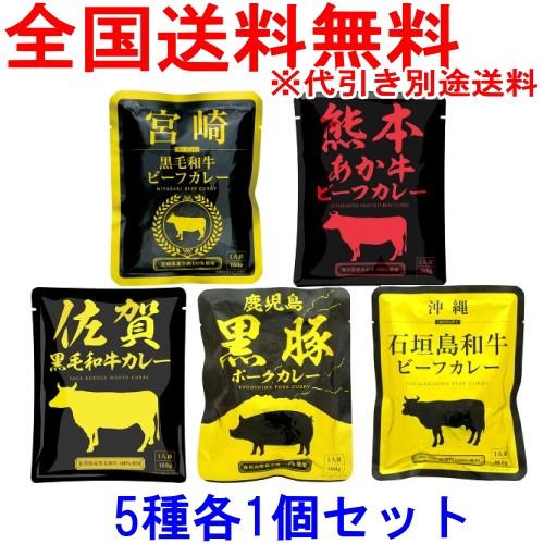 【クロネコDM・ゆうパケット送料無料】国産ご当地...