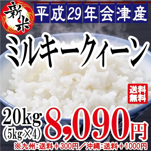 新米 ミルキークイーン 白米 20kg(5kg×4)会津...