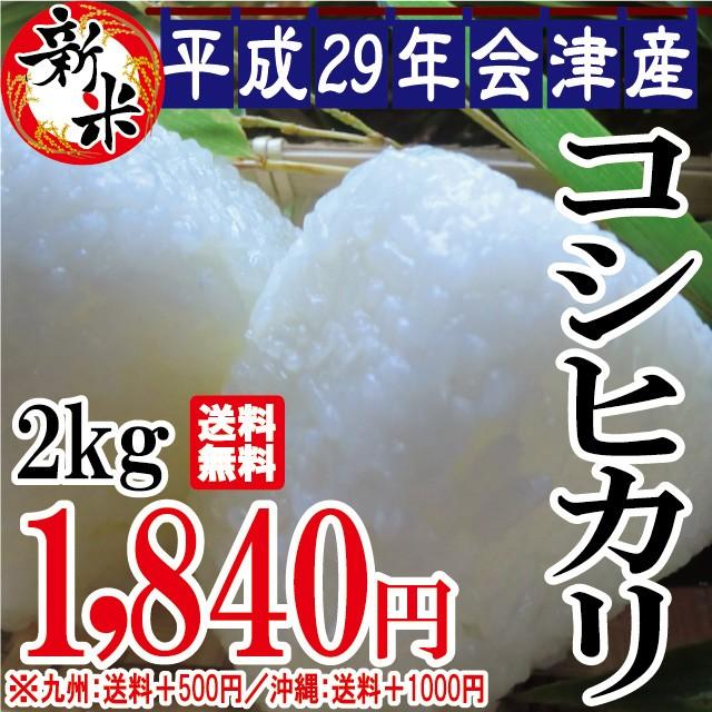 新米 コシヒカリ 2kg 会津産 29年産 お米 ※九州...
