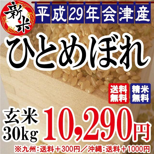 新米 ひとめぼれ 玄米 30kg 会津産 29年産 お米【...