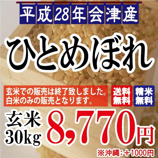 平成28年 会津産 ひとめぼれ 玄米 30kg ※沖縄は...