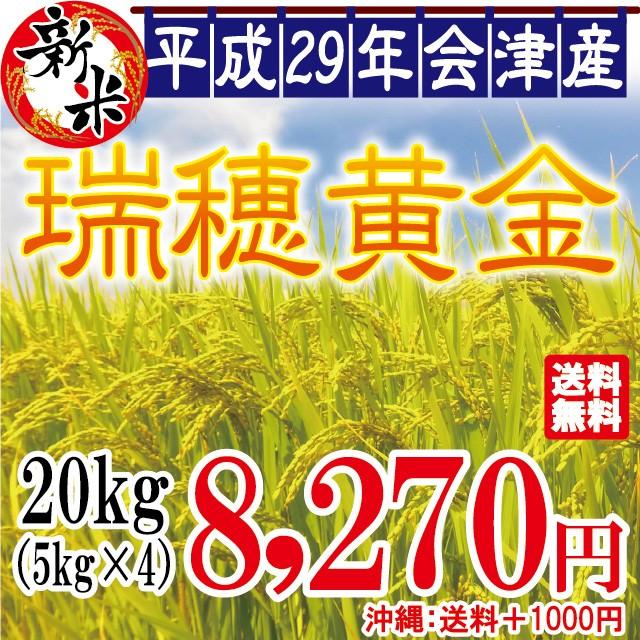新米 瑞穂黄金 白米 20kg(5kg×4)会津産 29年産...