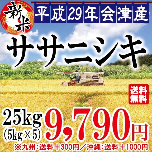 新米 ササニシキ 白米 25kg(5kg×5)会津産 29年...