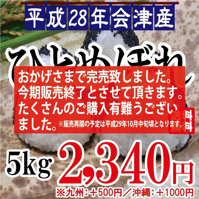 平成28年 会津産 ひとめぼれ 5kg ※九州は別途500...