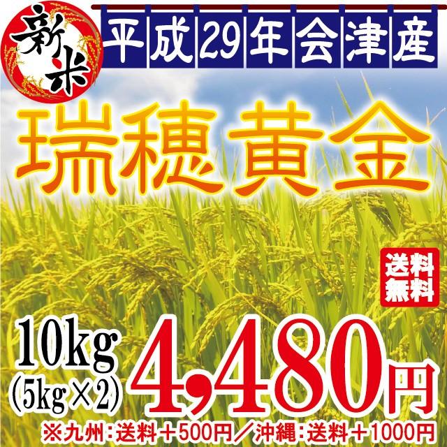 新米 瑞穂黄金 白米 10kg(5kg×2)会津産 29年産...