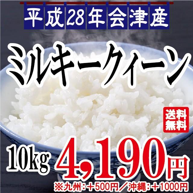 平成28年 会津産 ミルキークィーン 10kg(5kg×2...