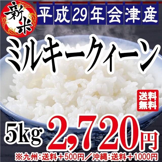 新米 ミルキークイーン 白米 5kg 会津産 29年産 ...