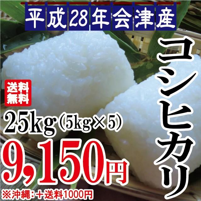 平成28年 会津産 コシヒカリ 25kg(5kg×5)※沖...