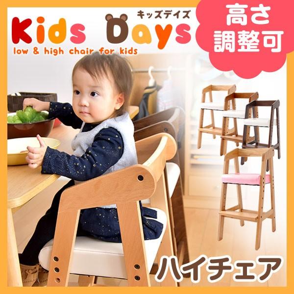 【送料無料】 ハイチェア キッズチェア 木製 チェ...