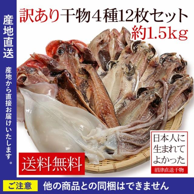 【送料無料】【干物】訳あり 沼津訳あり干物セッ...