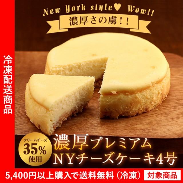 プレミアム濃厚NYチーズケーキ4号【5400円以上ま...
