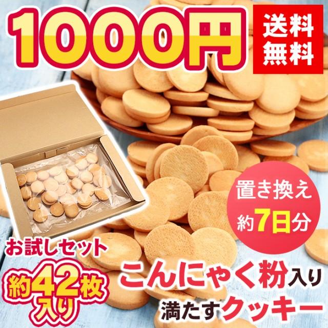 【送料無料】こんにゃく粉使用 お試しダイエット...