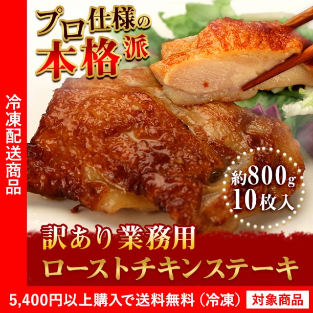 【業務用】レンジ対応 業務用ローストチキンステ...