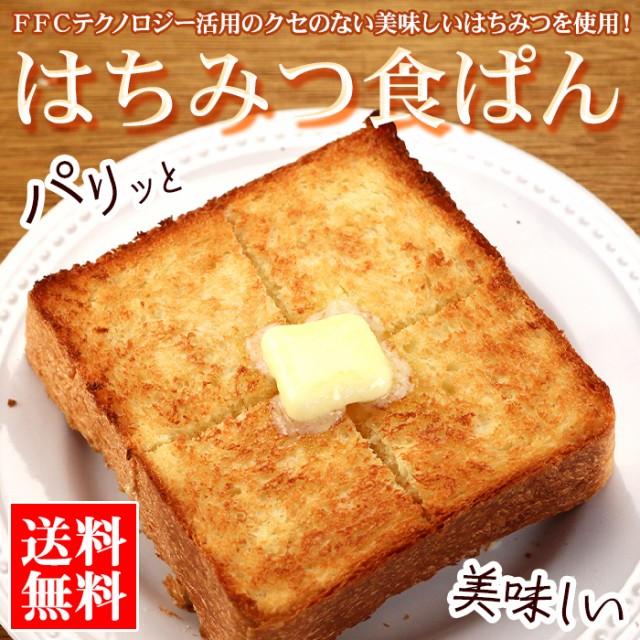 【送料無料】【パン】はちみつ食ぱん【朝食】【お...