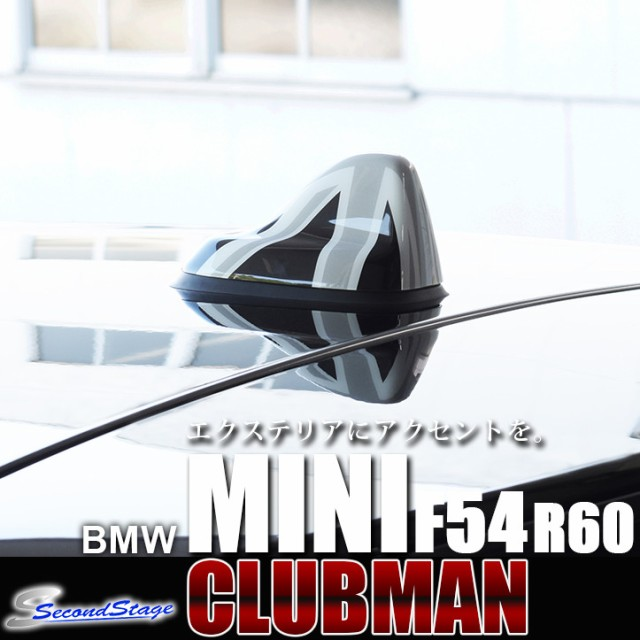 BMW MINI F54 クラブマン アンテナベースパネル [...