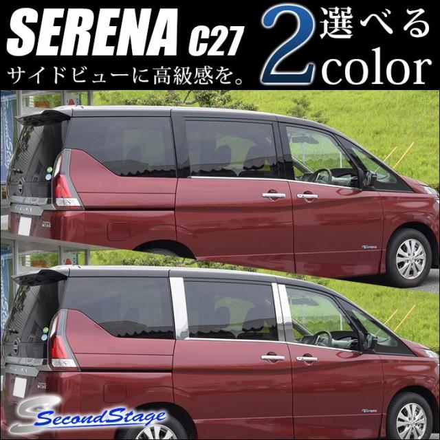 セレナ C27 ピラーガーニッシュ バイザー未装着車...