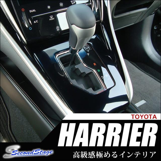 ハリアー 60系 ZSU60/AVU65系 シフトパネル / 内...