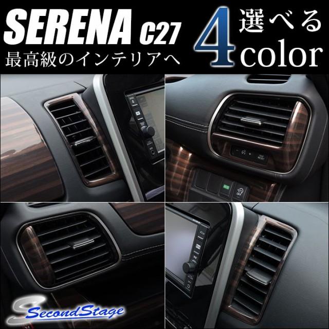 セレナ C27 ダクトパネル / 内装 パーツ SERENA G...