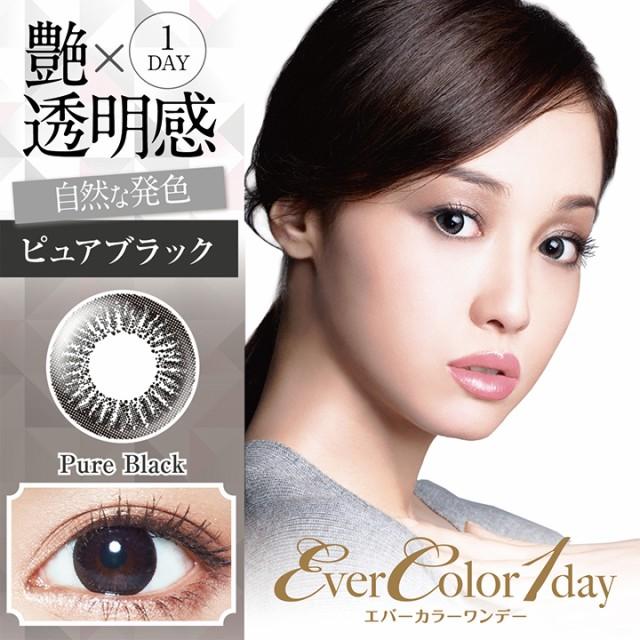 【P5倍】エバーカラーワンデーピュアブラック|1箱...