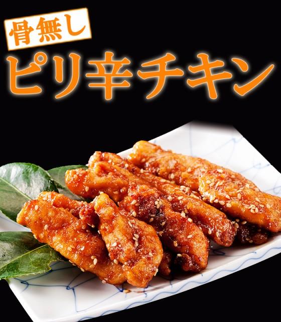 九州産銘柄鶏使用!特製骨なしピリ辛チキン(270g)...