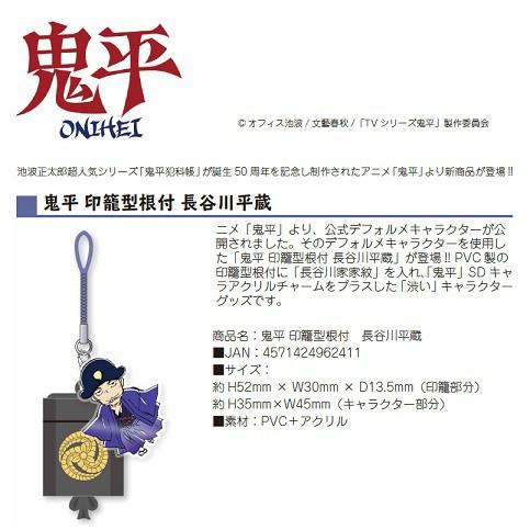 送料無料!鬼平 -ONIHEI-◆印籠型根付◆長谷川平...