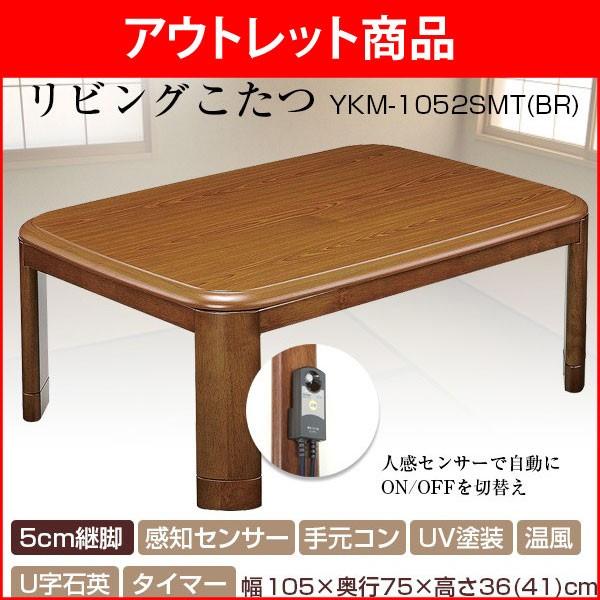 アウトレットユアサ こたつ 長方形 YKM-1052SMT(B...