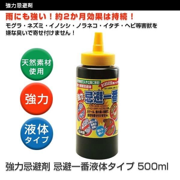 強力忌避剤 忌避一番液体タイプ 500mL ねずみ ...