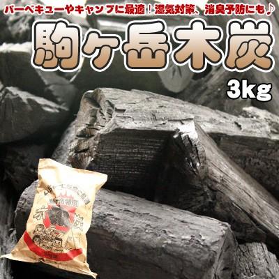 木炭 北海道 駒ヶ岳木炭 3kg ナラ炭 あら炭 バー...