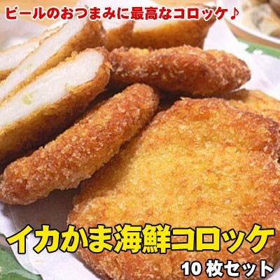 イカかま海鮮コロッケ10枚セット