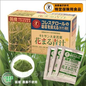 キトサン大麦若葉 花まる青汁 90g(3g×30袋)【...