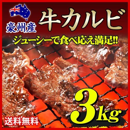 !★送料無料★豪州産カルビ肉(焼肉)3kg【500g×...