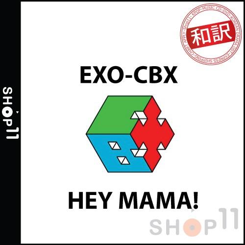 【和訳】【即日発送】 EXO CBX HEY MAMA! 1ST MIN...