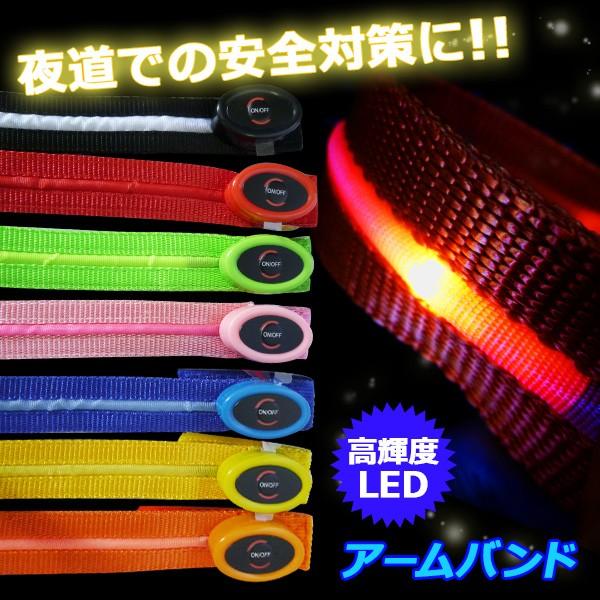 【送料無料】■高輝度LEDアームバンド■LEDアーム...