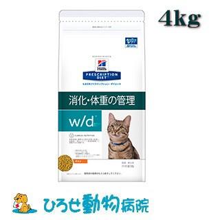 ヒルズ 猫用 w/d 4kg 【土曜営業】
