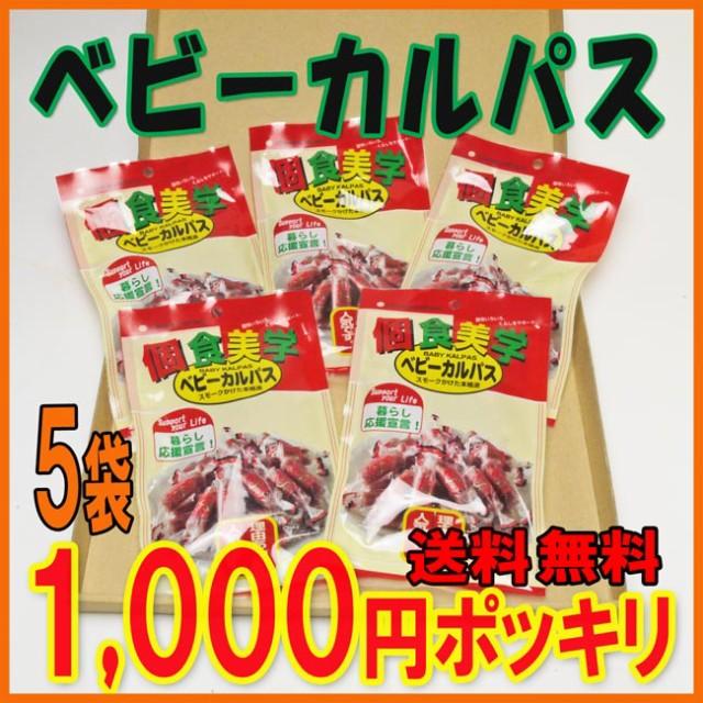 【送料無料】個食美学 ベビーカルパス 5袋(32g×5...
