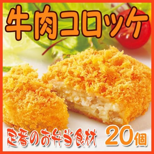 牛肉コロッケ 20コ入り 子供が喜ぶ定番のお弁当...