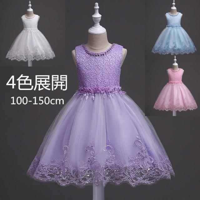 4色入荷 100-150CM 子供ドレス キッズドレス ワ...